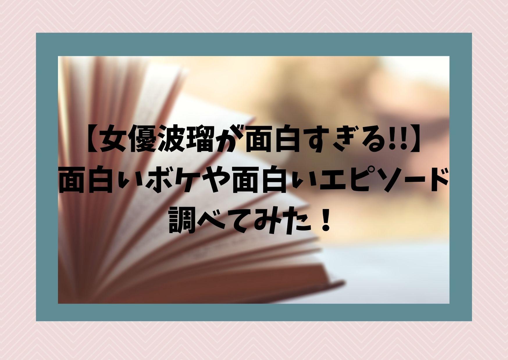 【女優波瑠が面白すぎる!!】面白いボケや面白いエピソード調べてみた!