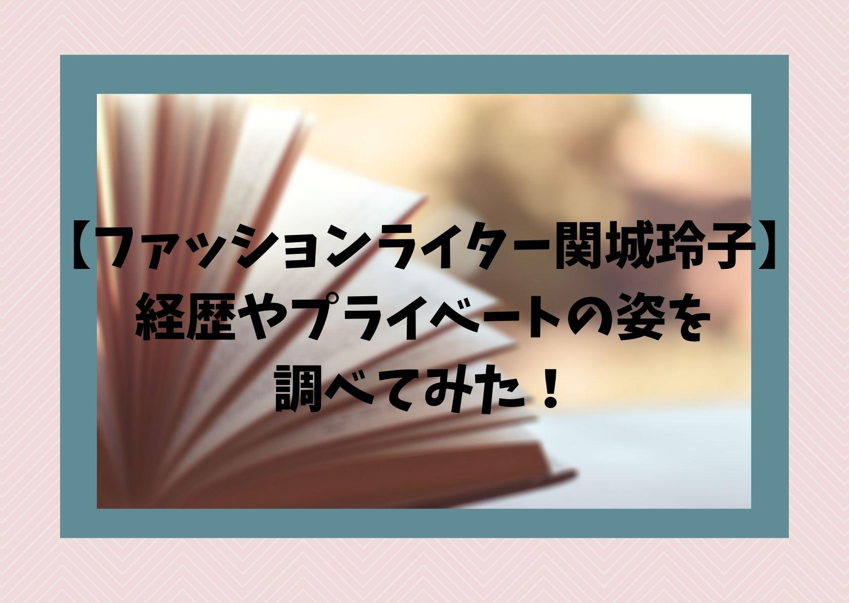 【ファッションライター関城玲子】経歴やNETの病気について調べてみた!