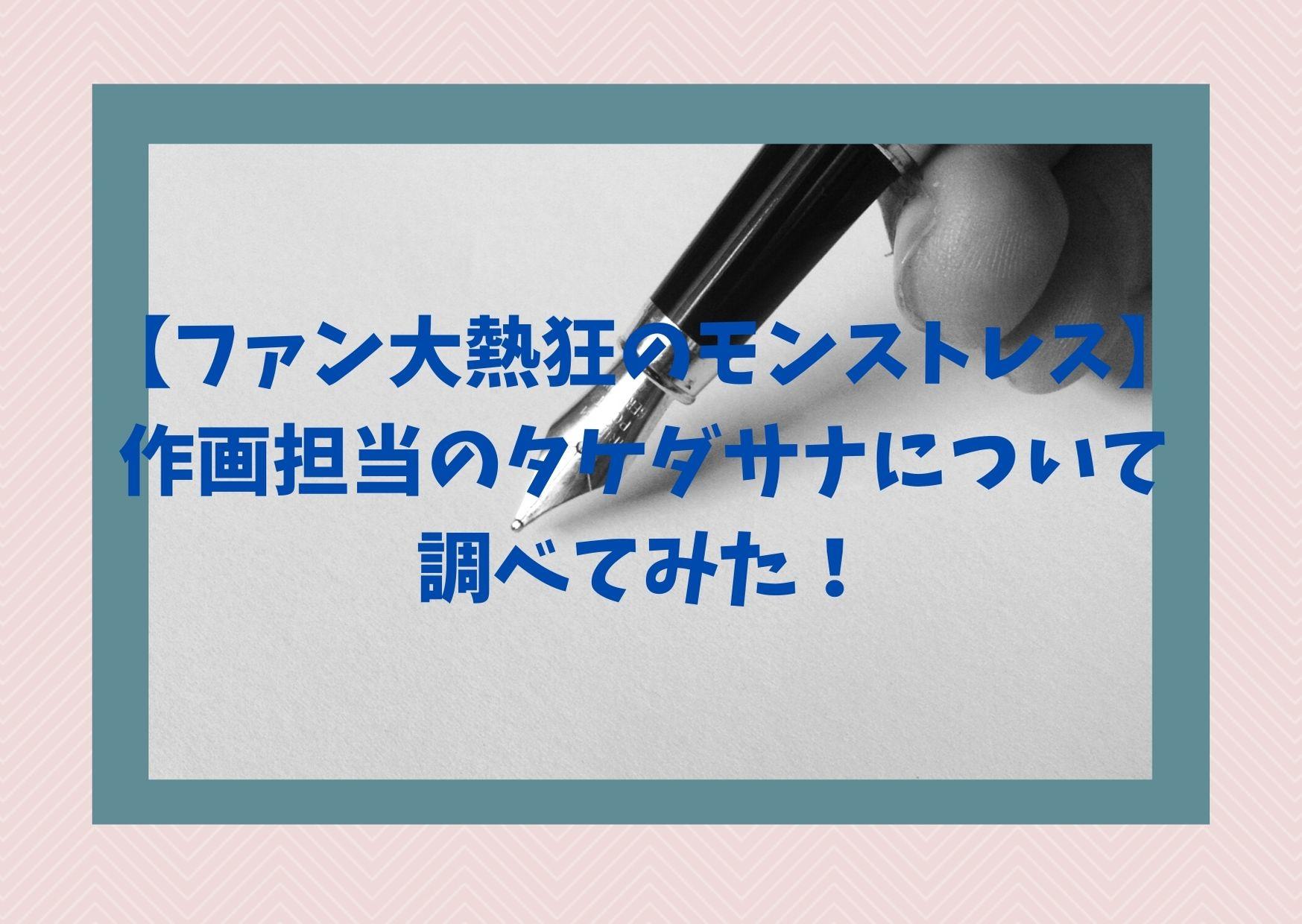 【ファン大熱狂のモンストレス】作画担当のタケダサナについて調べてみた!