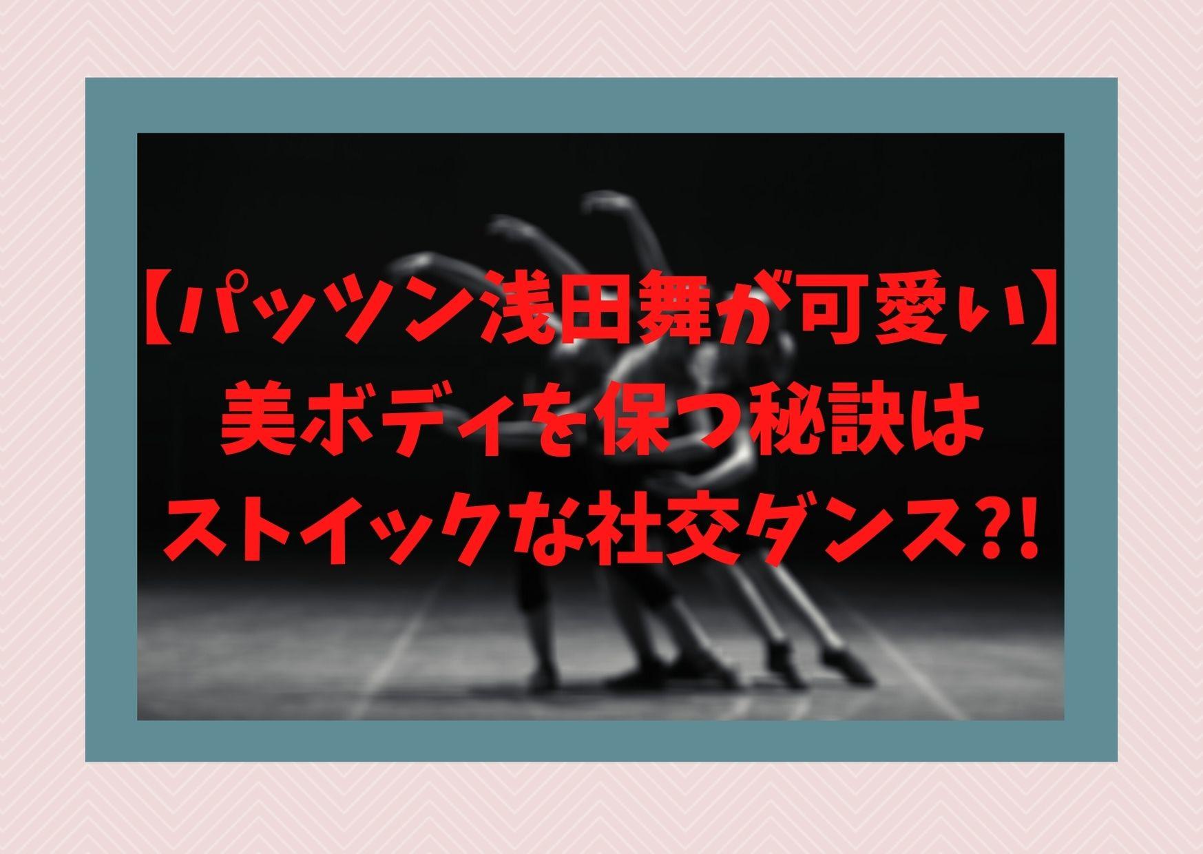 【パッツン浅田舞が可愛い】美ボディを保つ秘訣はストイックな社交ダンス?!