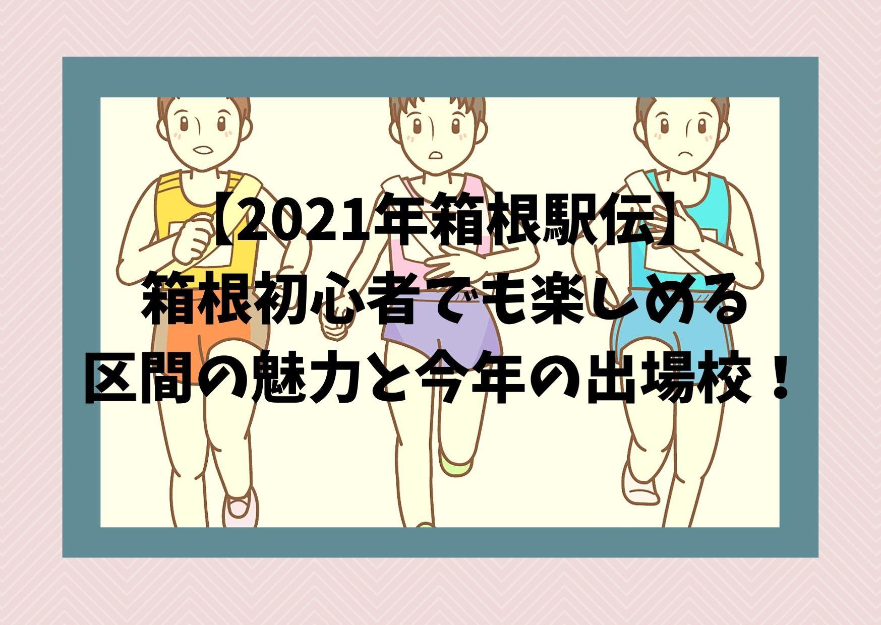 【2021年箱根駅伝】箱根初心者でも楽しめる区間の魅力と今年の出場校!