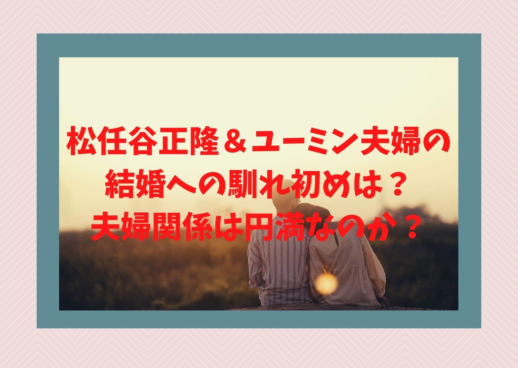 松任谷正隆&ユーミン夫婦の結婚への馴れ初めは?夫婦関係は円満なのか?