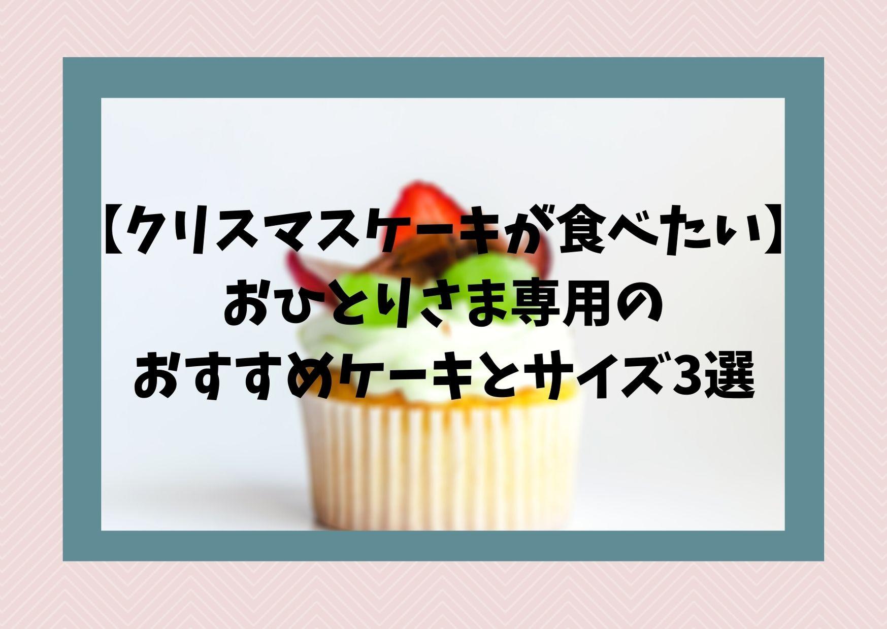 【クリスマスケーキが食べたい】おひとりさま専用のおすすめケーキとサイズ3選
