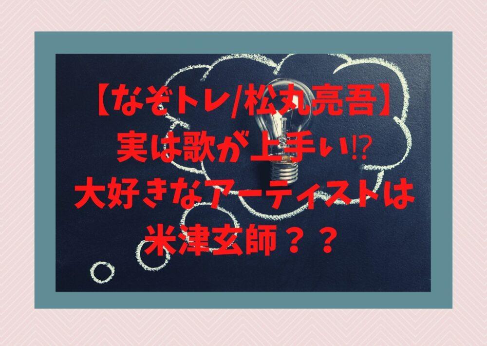 【なぞトレ/松丸亮吾】実は歌が上手い⁉大好きなアーティストは米津玄師??