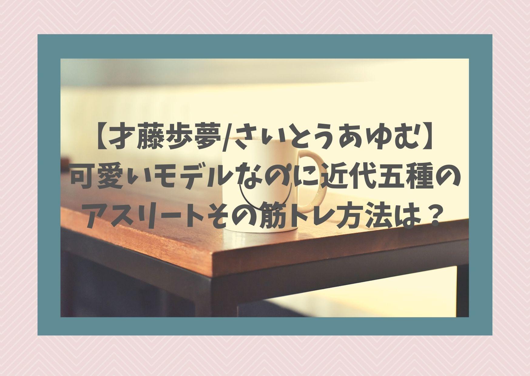【才藤歩夢/さいとうあゆむ】可愛いモデルなのに近代五種のアスリートその筋トレ方法は?