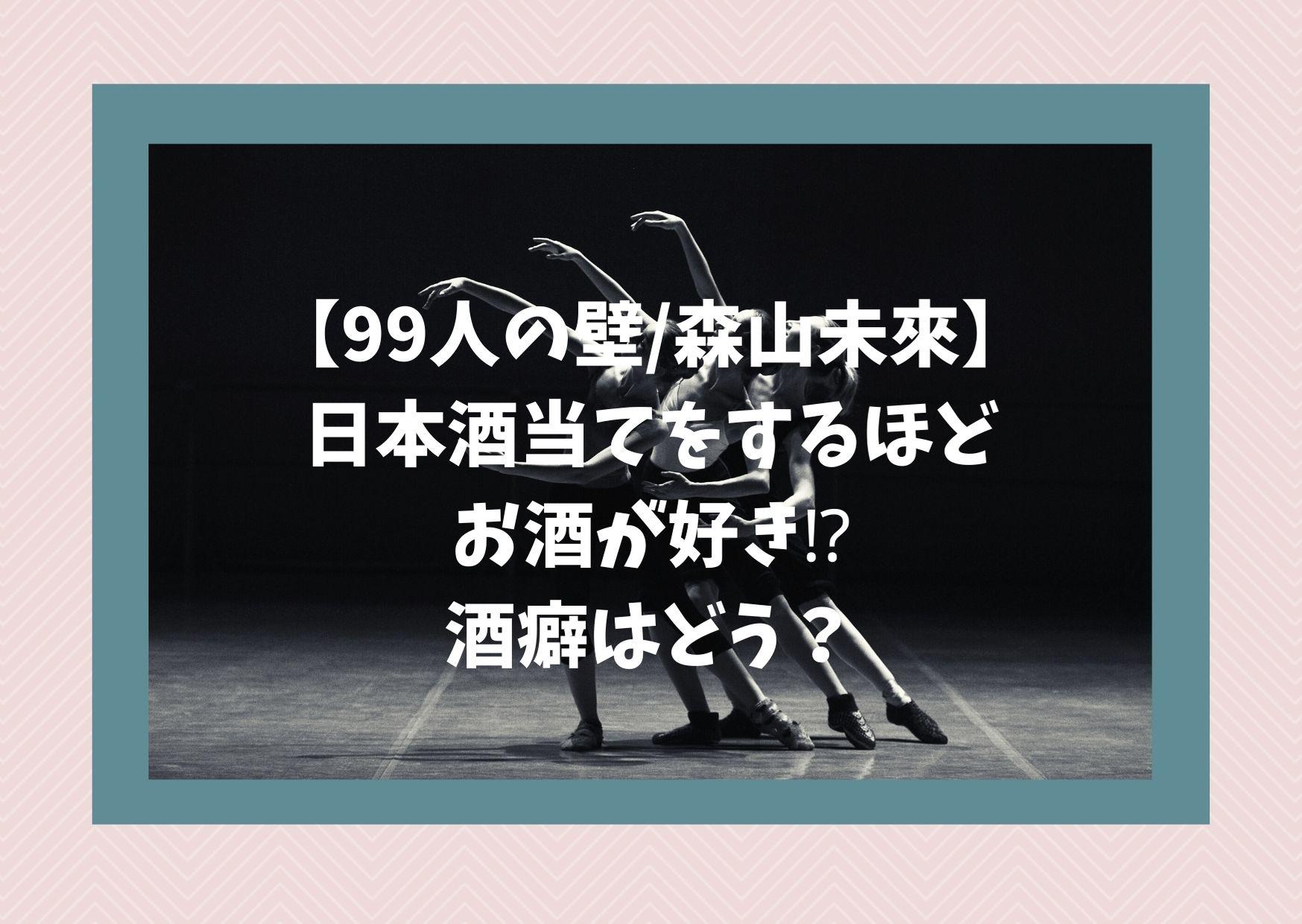 【99人の壁/森山未來】日本酒当てをするほどお酒が好き⁉酒癖はどう?