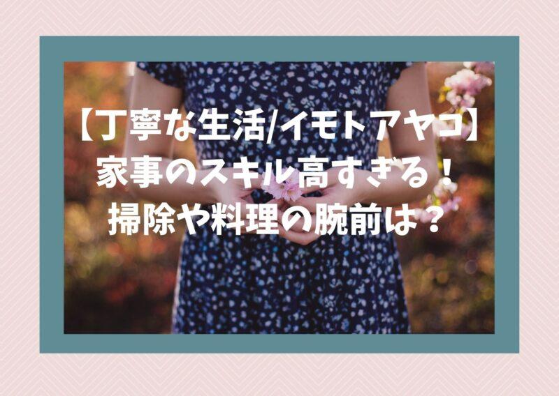【丁寧な生活/イモトアヤコ】家事のスキル高すぎる!掃除や料理の腕前は?