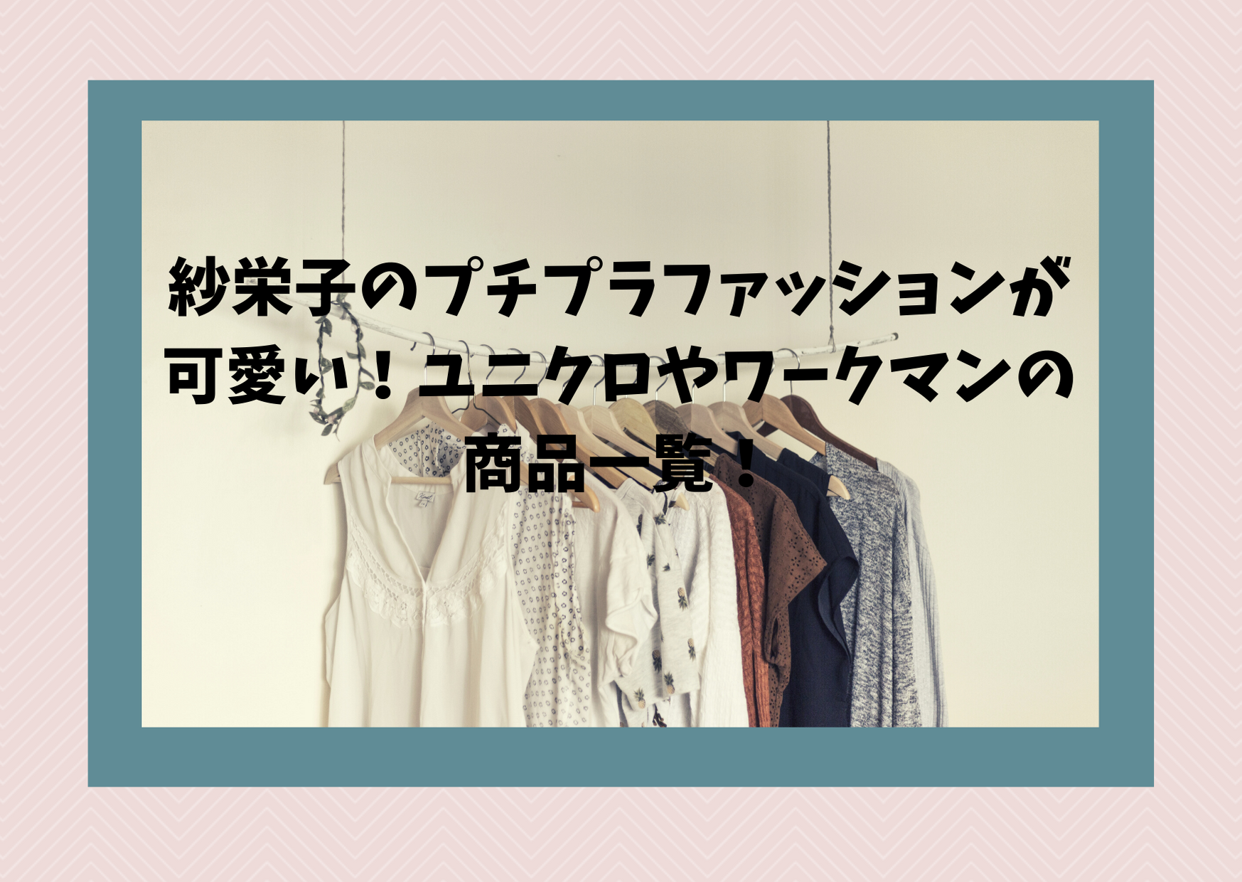 紗栄子のプチプラファッションが可愛い!ユニクロやワークマンの商品一覧!