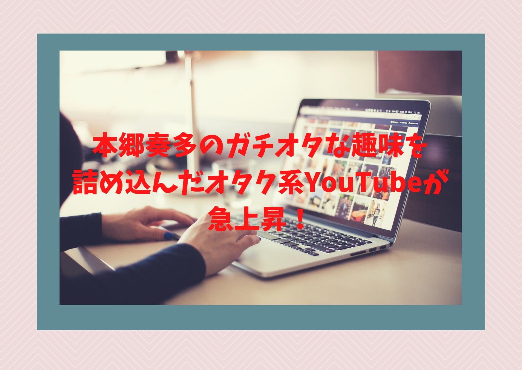 本郷奏多のガチオタな趣味を詰め込んだオタク系YouTubeが急上昇!