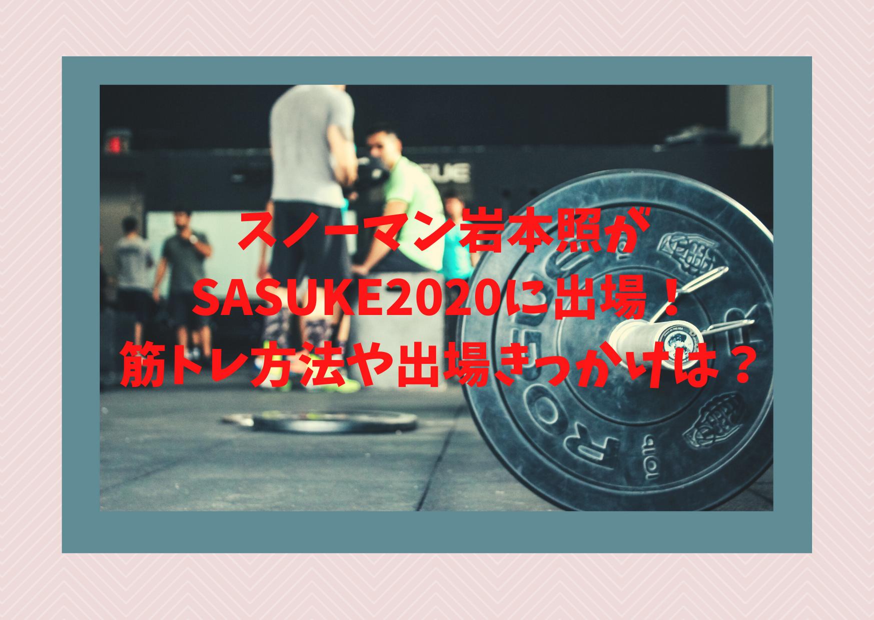 スノーマン岩本照がSASUKE2020に出場!筋トレ方法や出場きっかけは?