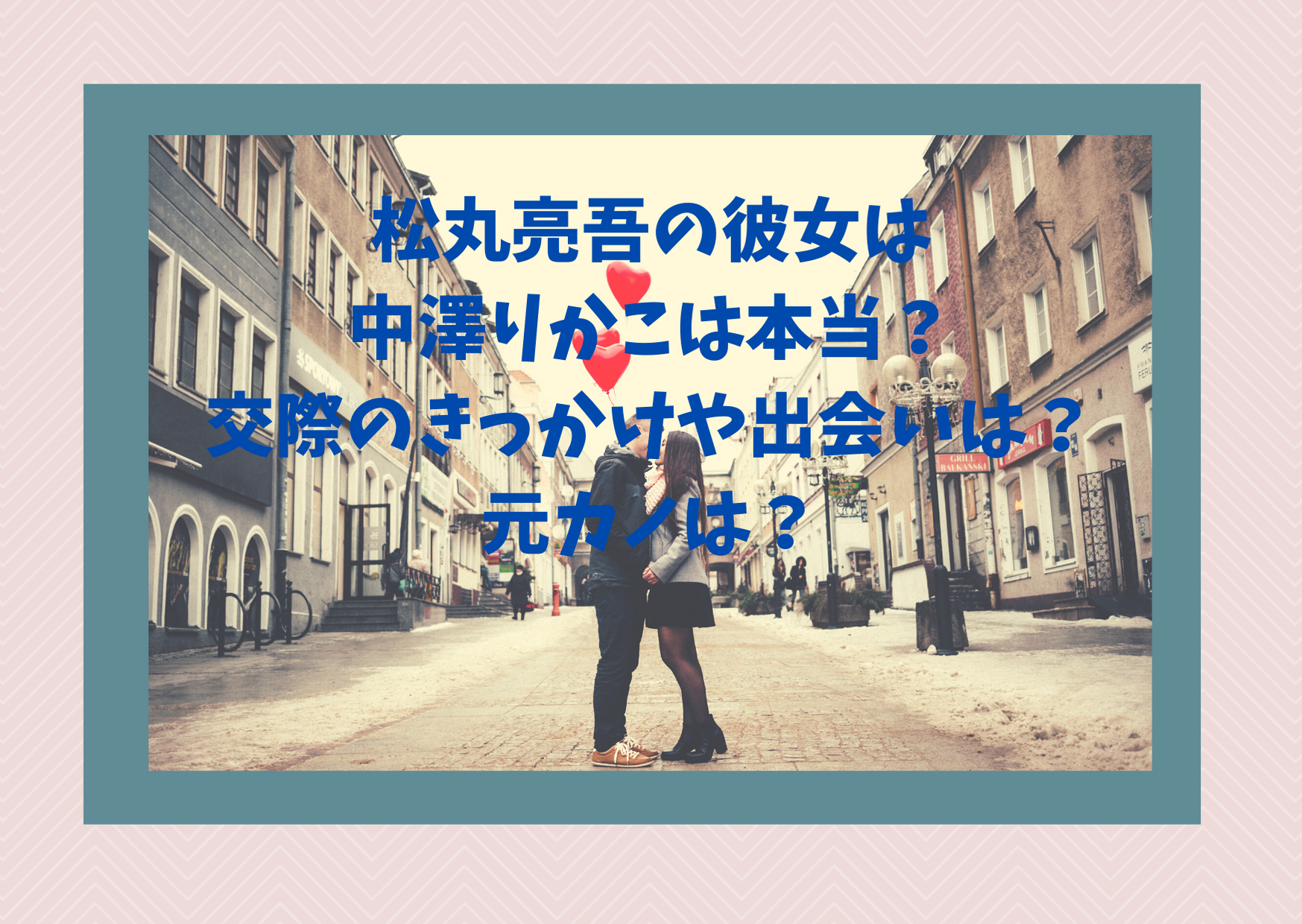 松丸亮吾の彼女は中澤りかこは本当?交際のきっかけや出会いは?元カノは?