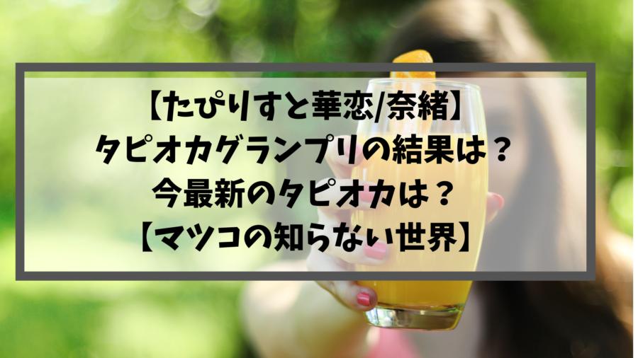 【たぴりすと華恋/奈緒】タピオカグランプリの結果は?今最新のタピオカは?【マツコの知らない世界】
