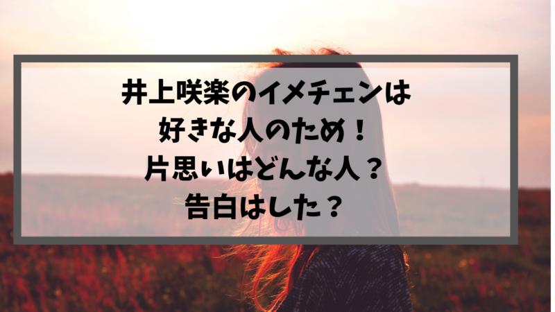 井上咲楽のイメチェンは好きな人のため!片思いはどんな人?告白はした?