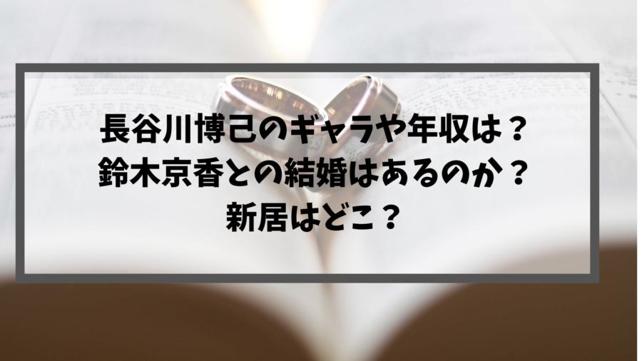 長谷川博己のギャラや年収は?鈴木京香との結婚はあるのか?新居はどこ?