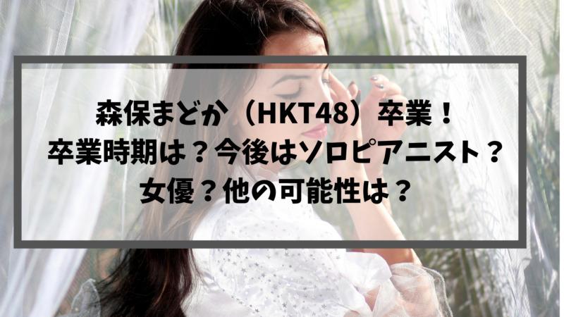 森保まどか(HKT48)卒業!卒業時期は?今後はソロピアニスト?女優?他の可能性は?