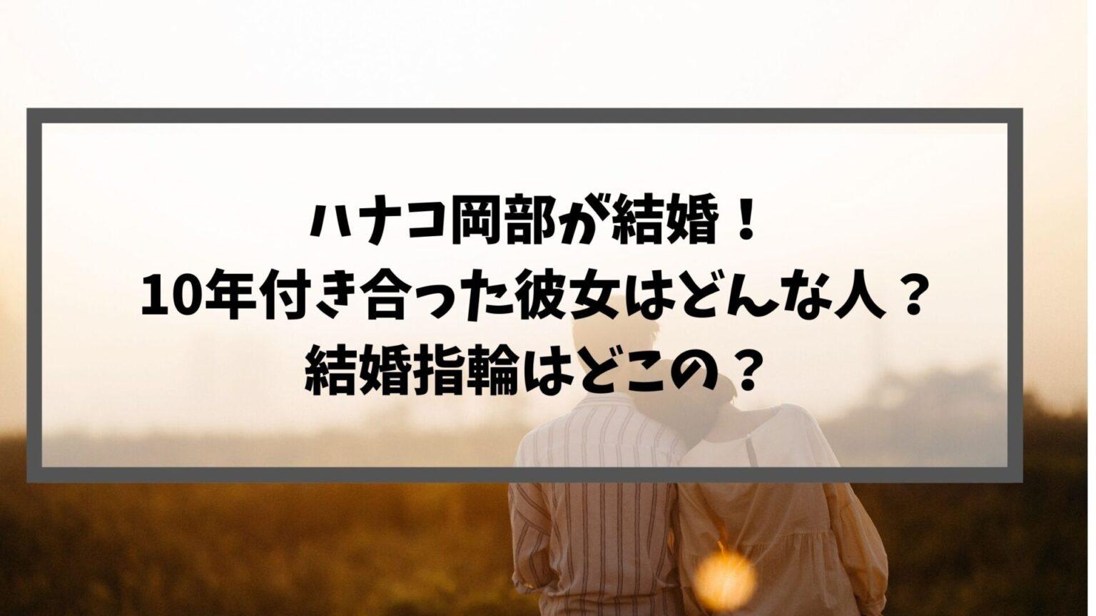 岡部 彼女 ハナコ ハナコ岡部の結婚相手A子は誰か【顔画像/馴れ初めや交際期間】