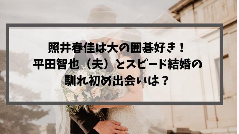 照井春佳は大の囲碁好き!平田智也(夫)とスピード結婚の馴れ初め出会いは?