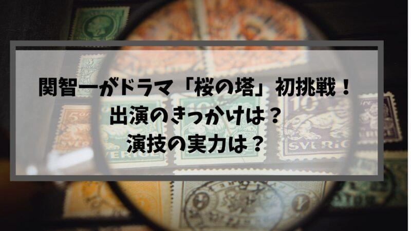 関智一がドラマ「桜の塔」初挑戦!出演のきっかけは?演技の実力は?