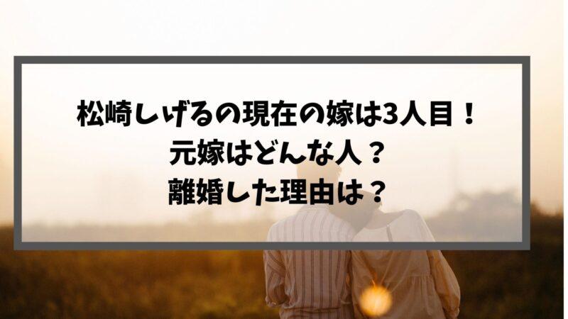 松崎しげるの現在の嫁は3人目!元嫁はどんな人?離婚した理由は?