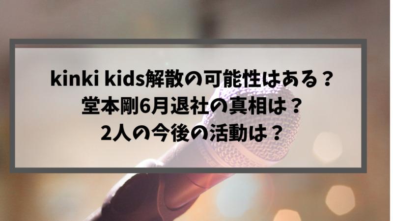 kinki kids解散の可能性はある?堂本剛6月退社の真相は?2人の今後の活動は?