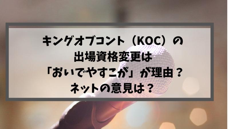 キングオブコント(KOC)の出場資格変更は「おいでやすこが」が理由?ネットの意見は?