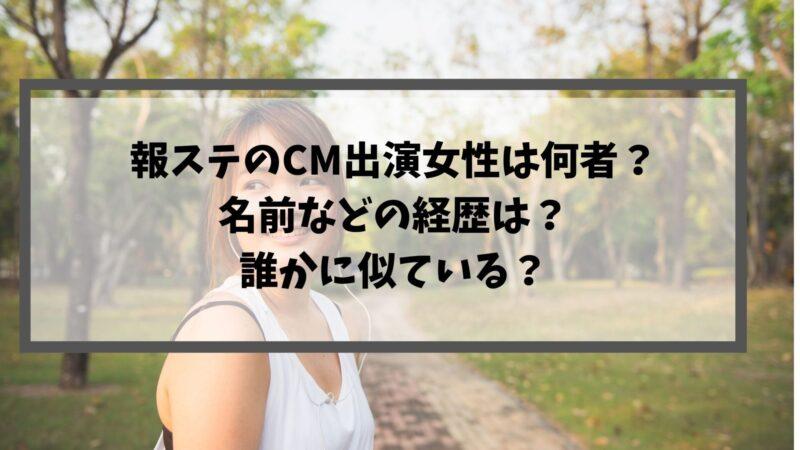 報ステのCM出演女性は何者?名前などの経歴は?誰かに似ている?