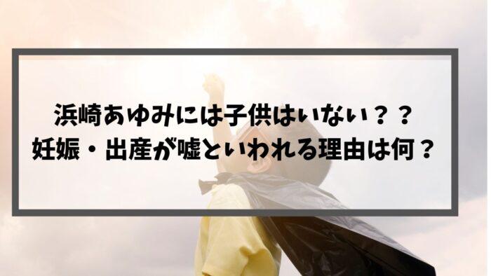 浜崎あゆみには子供はいない??妊娠・出産が嘘といわれる理由は何?