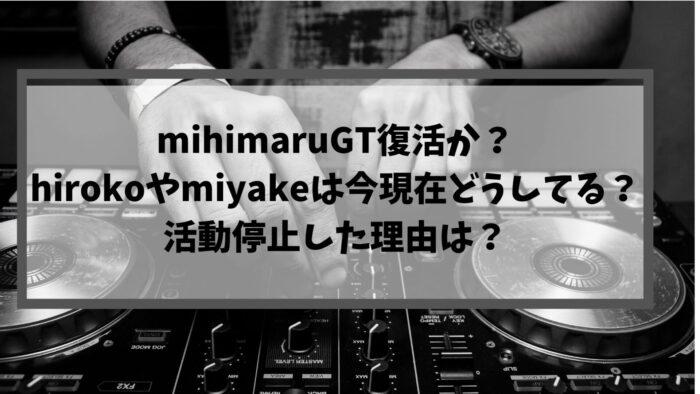 mihimaruGT復活か?hirokoやmiyakeは今現在どうしてる?活動停止した理由は?